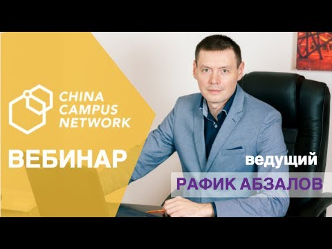 ВСЕ ОБ ОБУЧЕНИИ В КИТАЕ с China Camus Network / Вебинар