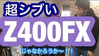 【単車紹介】超シブいZ400FXを紹介してみた!