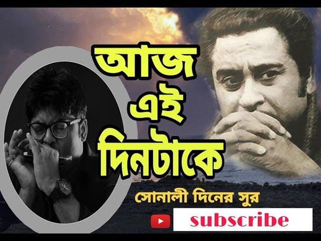 Aaj Ei Dintake - Instrumental | Kishore Kumar | by Soham