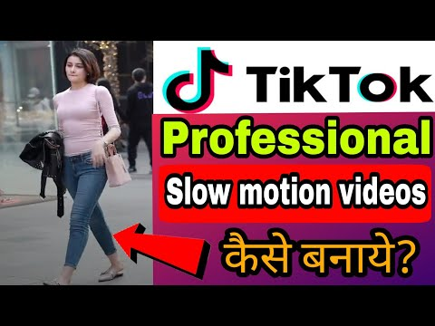 Tik tok par slow motion ke video kaise banaye ll how to make slow motion videos on tik tok