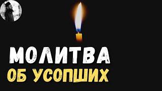 Молитва об усопших. о.Максим Каскун