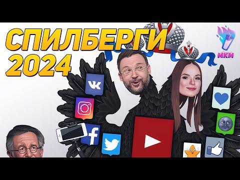 Саша Спилберг 2024!