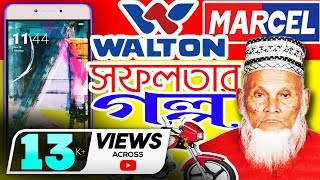 Walton bd ♥ Success Story in Bangla | SM Nazrul Islam | Marcel | Walton Group | Walton Smartphones
