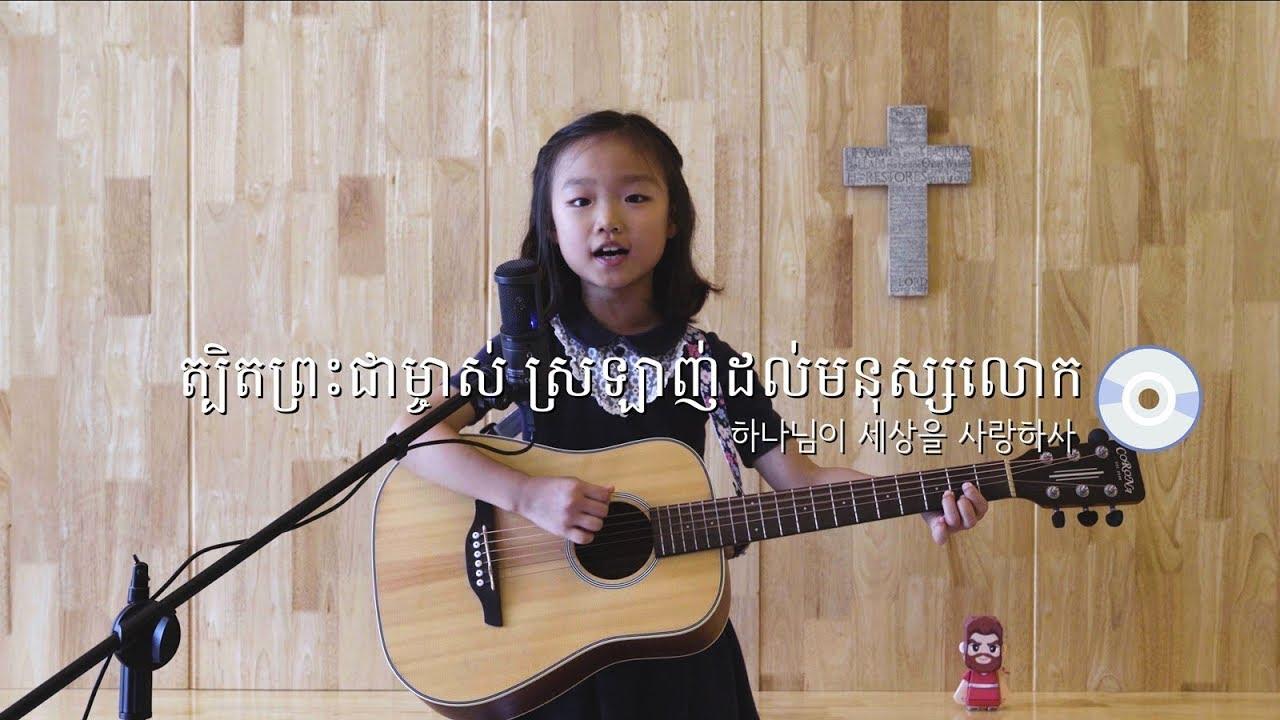 ត្បិតព្រះជាម្ចាស់ ស្រឡាញ់ដល់មនុស្សលោក khmer christian song by KYUNG, Hayoung