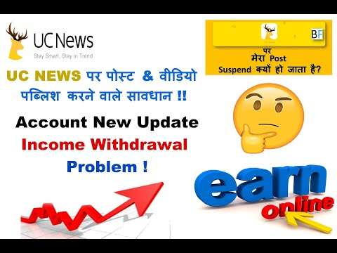 UC NEWS Income Update | UC News Money Withdrawal Problem !