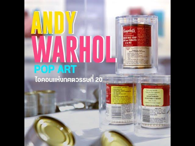 ANDY WARHOL POP ART ไอคอนแห่งทศตวรรษที่ 20