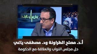 أ.د. مصلح الطراونة ود. مصطفى ياغي - حل مجلس النواب والعلاقة مع الحكومة