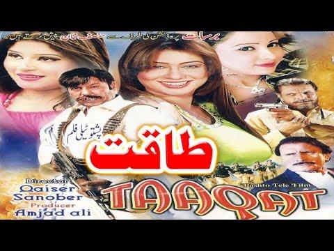 Pashto New TeleFIlm - Taaqat - Shahid Khan New Film