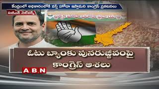 Congress Targets YCP Party | Rahul Gandhi special focus on AP | ABN Telugu