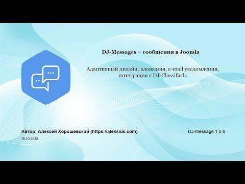 DJ-Messages – сообщения в Joomla