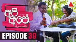 Api Ape | අපි අපේ | Episode 39 | Sirasa TV Thumbnail