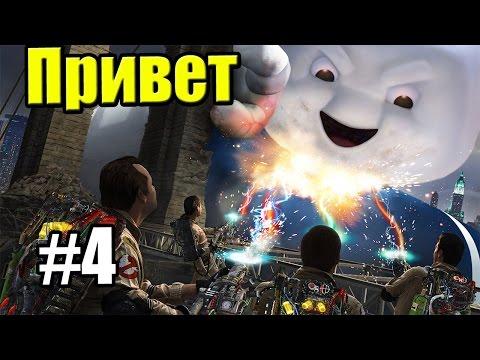 Охотники за Привидениями Ghostbusters {X360} часть 4 — Возвращение ЗЕФИРНОГО ЧЕЛОВЕКА