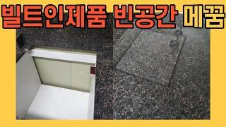 천연대리석 싱크대상판 1구쿡탑자리 빌트인제품 빈공간 메…
