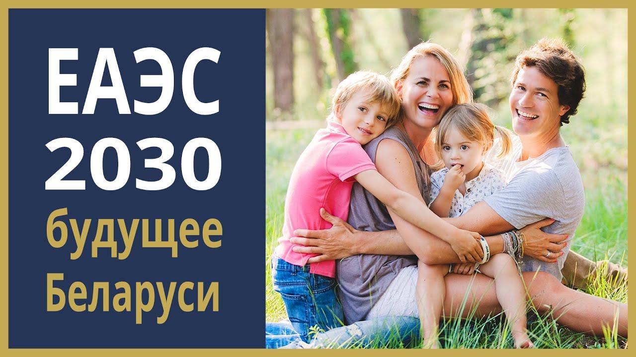 ЕАЭС 2030: будущее Беларуси – Видео
