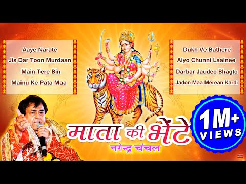 Mata Ki Bhetein By Narendra Chanchal | Top Navratri Bhajans I Non Stop Full Audio Juke Box 2017
