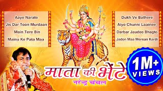 Mata Ki Bhetein By Narendra Chanchal | Top Navratri Bhajans I Non Stop Full Audio Juke Box 2016