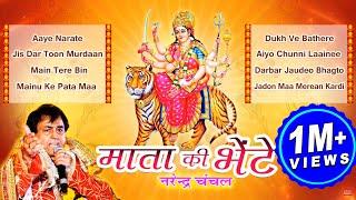 Mata Ki Bhetein By Narendra Chanchal | Top Navratri Bhajans I Non Stop Full Audio Juke Box 2017