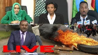 ETHIOPIA Daily News Today January 17, 2019 [EBC LIVE] [ LIVE ETV ] Dr Abiy Ahmed