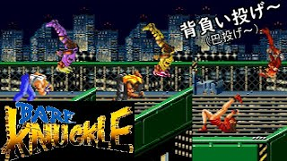 [MD] Bare Knuckle (Streets of Rage) - Round 7 - Ikko Play