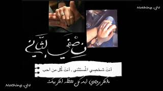 كل سنه حبك اظل حسين الغزال حالات واتس