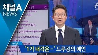 """""""文 정부 초대 내각은…"""" 드루킹의 예언"""