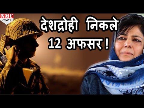 Jammu Kashmir 12 अफसरों पर देशद्रोह काआरोप, सरकार ने किया Terminate