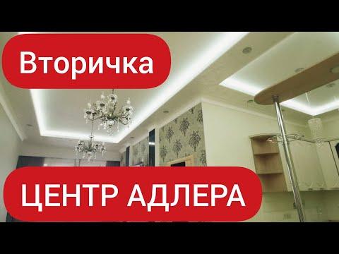 ВТОРИЧКА В АДЛЕРЕ 2020 - квартира с ремонтом в центре Адлера ! ЗАЕХАЛ И ЖИВИ!
