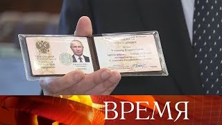 Владимир Путин официально зарегистрирован кандидатом в президенты РФ.