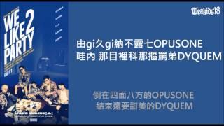 BIGBANG-WE LIKE 2 PARTY (中文空耳教學) 上空耳下繁中