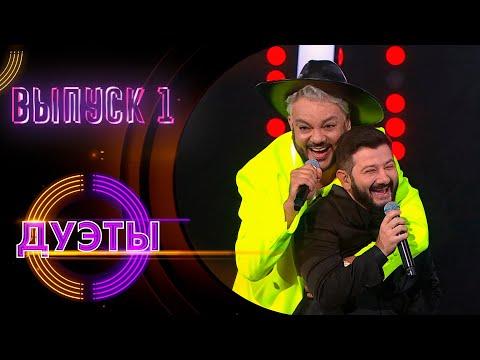 ШОУ «ДУЭТЫ» - 1 ВЫПУСК! - Видео онлайн