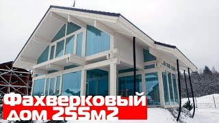 Фахверковый двухэтажный дом площадью 255 м2 //Фахверковые дома компании Tommer