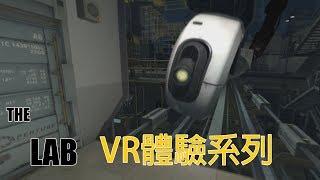 【蛋糕の實況】VR體驗『THE LAB實驗室』GLaDOS見面了