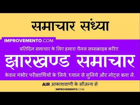 झारखण्ड समाचार (संध्या) : 26 फरवरी 2019 (Jharkhand News + Samachar + Current Affairs) AIR