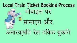 Local Train Ticket Booking Process | मोबाइल पर सामान्य और अनारक्षित रेल टिकट बुकिंग | UTS Mobile