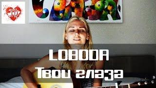 LOBODA (Светлана Лобода) - Твои глаза (cover) Таня Домарева