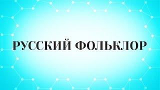 """""""Русский фольклор"""""""