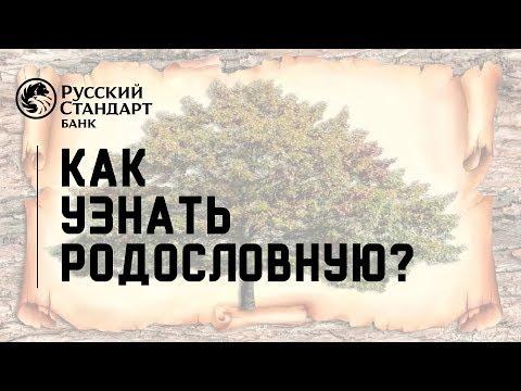 Генеалогия. Хобби сотрудника Банка Русский Стандарт