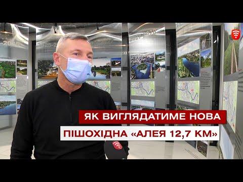 Телеканал ВІТА: Як виглядатиме нова пішохідна «Алея 12,7 км»