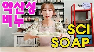 SCI SOAP 편백 약산성비누 만들기 How to m…
