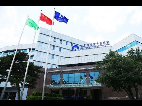 The Brief Introduction of Beijing Tongshantang Hospital of Traditional Chinese Medicine