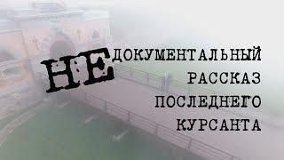 Не документальный рассказ последнего курсанта. 70-летию основания ДВВАИУ посвящается.