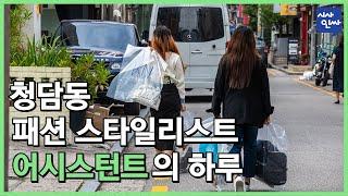 [시사인싸]211-(2)청담동 패션 스타일리스트 어시스…