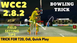 WCC2 HOW TO GET WICKETS IN T20, ODI, QUICK PLAY | TRICK FOR NEW VERSION 2.8.2