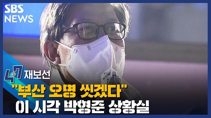 [이 시각 국민의힘_부산] 박형준