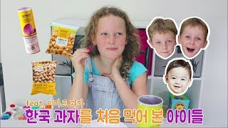 Australian Kids Try Korean Snacks