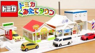 これぞF-TOYSクオリティ☆トミカくみあわせタウン 全4種 ファミレス・銭...