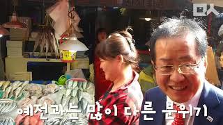 홍준표 부산 구포시장 방문. 현지 리얼 반응 극과 극