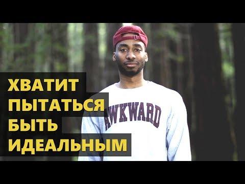 Перестань пытаться быть идеальным (Prince Ea на русском)