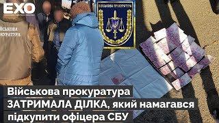 Військова прокуратура затримала ділка, який намагався підкупити офіцера СБУ