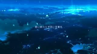 【星塵Rana翻唱】小さな恋のうた(小小戀歌)(Synth Rock Cover)【跨語種調教】